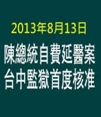 陳總統自費延醫案  台中監獄首度核准-◎陳昭姿-台灣e新聞
