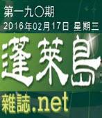 第190期《蓬萊島雜誌 .net 雙週報》電子報 -台灣e新聞