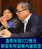 浩鼎蒸發372億元 解盲失敗疑有內線放空 -台灣e新聞