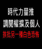時代力量推調閱權擴及個人 挨批另一種白色恐怖-台灣e新聞