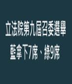 立法院第九屆召委選舉 藍拿下7席、綠9席 -台灣e新聞