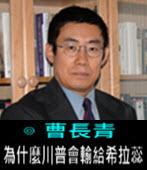 曹長青:為什麼川普會輸給希拉蕊 - 台灣e新聞