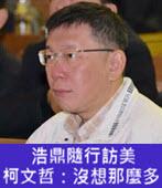 浩鼎隨行訪美 柯文哲:沒想那麼多 -台灣e新聞