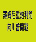羅姆尼重炮利箭向川普開戰 -台灣e新聞