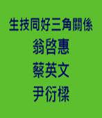 生技同好三角關係 翁x惠 蔡英文 張念慈? -台灣e新聞