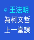 為柯文哲上一堂課 - ◎ 王法明- 台灣e新聞