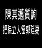 陳其邁質詢 錯把孫立人當郭廷亮- 台灣e新聞