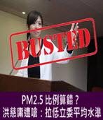 PM2.5 比例算錯? 洪慈庸遭嗆:拉低立委平均水準- 台灣e新聞