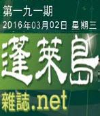 第191期《蓬萊島雜誌 .net 雙週報》電子報 -台灣e新聞