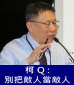 柯文哲:別把敵人當敵人- 台灣e新聞