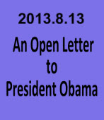 An Open Letter to President Obama (2013-08-13)-台灣e新聞