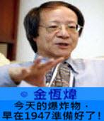 《金恆煒專欄》今天的爆炸物,早在1947準備好了!-台灣e新聞