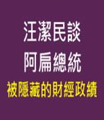 汪潔民談阿扁總統被隱藏的財經政績 -台灣e新聞