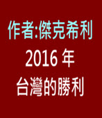 2016 年台灣的勝利 A Victory for Taiwan in 2016 - by Jack Healey-台灣e新聞