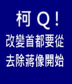 柯Q ! 改變首都要從去除蔣像開始 -◎ Jay Tu -台灣e新聞