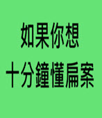 如果你想十分鐘懂扁案 -台灣e新聞