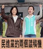 民進黨的兩個讀稿機 -台灣e新聞