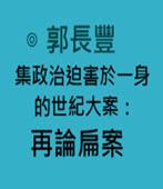集政治迫害於一身的世紀大案:再論扁案-◎郭長豐醫師-台灣e新聞