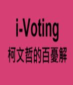 柯文哲的百憂解 -台灣e新聞