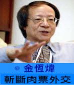 《金恆煒專欄》斬斷肉票外交-台灣e新聞