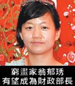 窮畫家翁郁琇有望成為財政部長 -台灣e新聞