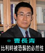曹長青:比利時被恐襲的必然性 - 台灣e新聞