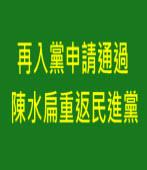 再入黨申請通過 陳水扁重返民進黨-台灣e新聞