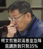 柯文哲施政滿意度急降 民調跌到只剩35% -台灣e新聞