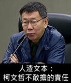 人渣文本:柯文哲不敢擔的責任 -台灣e新聞