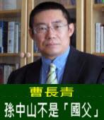 曹長青:孫中山不是「國父」-台灣e新聞