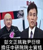 彭文正挑戰尹衍樑擔任中研院院士資格-台灣e新聞
