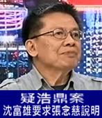 疑浩鼎案 沈富雄要求張念慈說明 -台灣e新聞