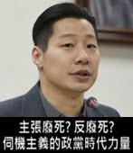 主張廢死? 反廢死? 伺機主義的政黨時代力量  -台灣e新聞