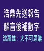 浩鼎先送報告解盲後補數字 沈富雄:太不可思議 -台灣e新聞