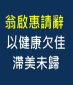 翁啟惠請辭 以健康欠佳滯美未歸 -台灣e新聞