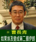 曹長青:如果埃及變成第二個伊朗  -台灣e新聞