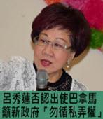 呂秀蓮否認出使巴拿馬 籲新政府「勿循私弄權」-台灣e新聞