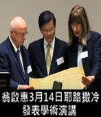 翁啟惠2月14日耶路撒冷發表學術演講-台灣e新聞