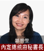 蔡英文政府新布局 自由時報記者鄒景雯內定總統府秘書長-台灣e新聞
