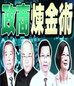 生技新藥 政商鍊金術?-台灣e新聞