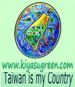 Taiwan Is My County by Kiyasu Oka -�x�We�s�D