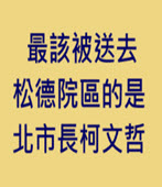 最該被北市府送去松德院區的是柯文哲-台灣e新聞