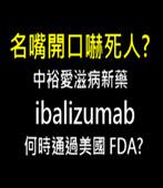 中裕愛滋病新藥ibalizumab何時通過美國 FDA?-台灣e新聞