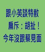 跟小英談特赦 扁斥:胡扯!今年沒跟蔡見面- 台灣e新聞