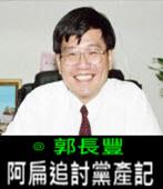 阿扁追討黨產記- ◎郭長豐  -台灣e新聞