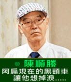 阿扁現在的黑頭車 讓他想掉淚….. -台灣e新聞