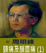 頭痛及顏面痛 (1) -◎周明峰 - 台灣e新聞
