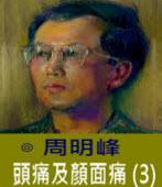 頭痛及顏面痛 (3) -◎周明峰 - 台灣e新聞