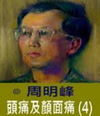 頭痛及顏面痛 (4) -◎周明峰 - 台灣e新聞