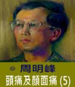 頭痛及顏面痛 (5) -◎周明峰 - 台灣e新聞